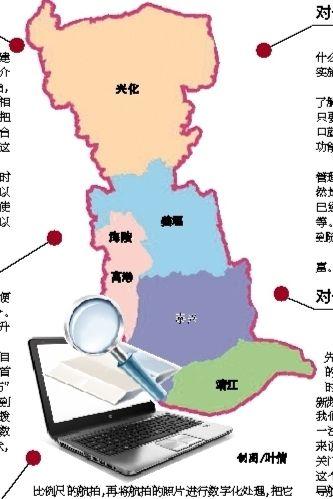 泰州搭建地理信息共享平台 年底完成明年开放