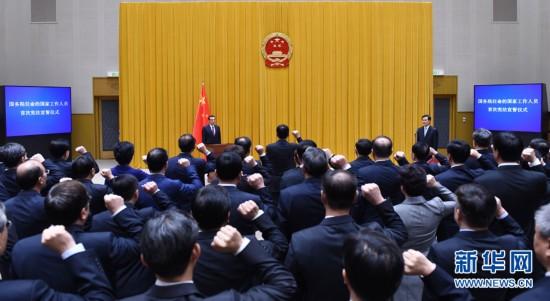 国务院首次举行宪法宣誓仪式