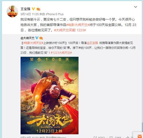 王宝强新片遭网友抵制  只因马蓉挂名王宝强新片