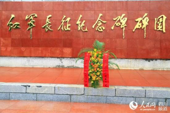 默哀、鞠躬、献花,记者团在红军长征纪念碑碑园向这场伟大征程中牺牲的先烈致敬。(朱虹 摄)