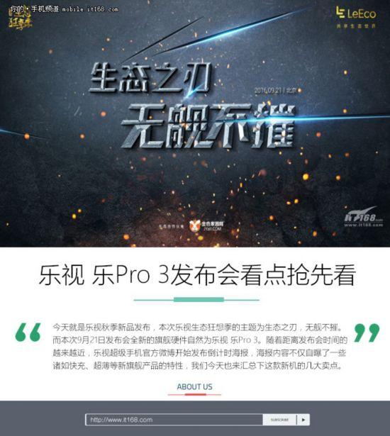 强悍硬件+极致设计 乐Pro 3看点汇总