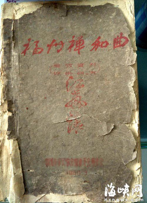 福州75岁禅和曲传人想收关门弟子 传承民间艺术
