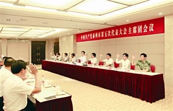 泰州市第五次党代会举行主席团第一次会议