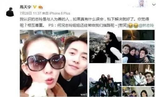 有一种友谊叫郑爽和马天宇,娱乐圈的异性闺蜜