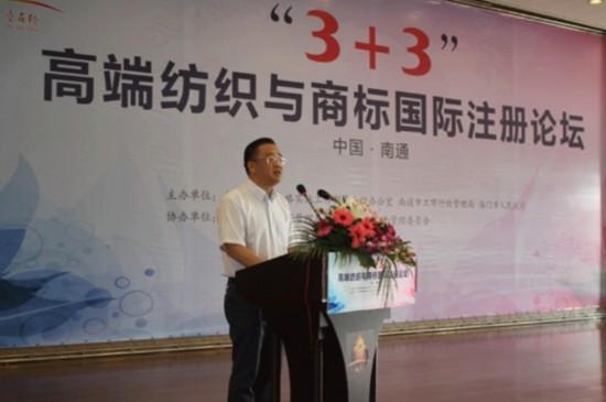 高端纺织与商标国际注册论坛在江苏海门举办