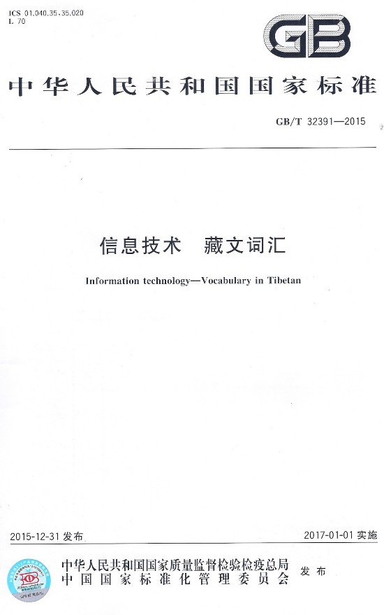 """藏文""""互联网+""""大动作:藏文信息技术词汇国家标准正式发布"""
