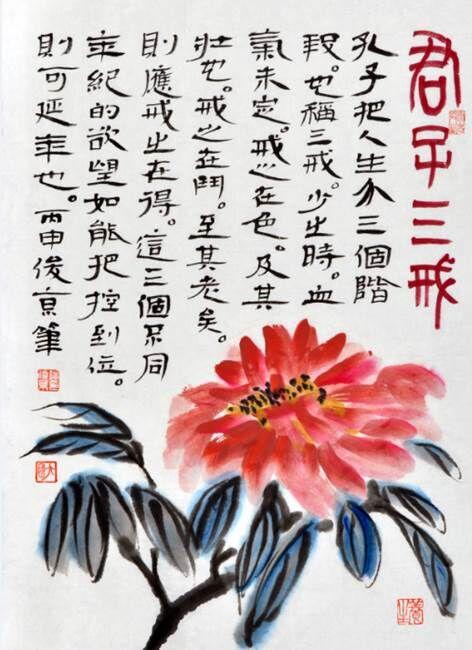 从国学角度品读刘俊京书法作品