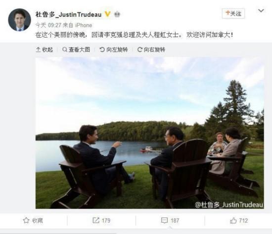 加拿大总理发微博推特欢迎李克强