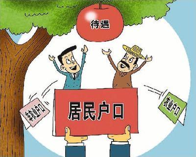 31省份取消农业户口 中国告别城乡二元户籍制217395