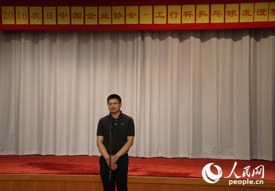 中国工商银行东京分行行长何晓建宣布比赛开始