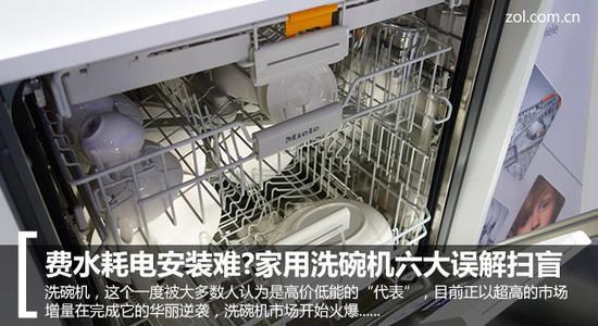 费水耗电安装难?家用洗碗机六大误解扫盲