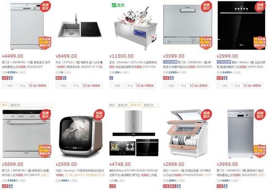洗碗机价格普遍较高