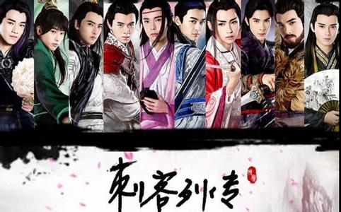 刺客列传 1 18集 30集 剧情介绍 刺客列传 大结局剧情 主要演员