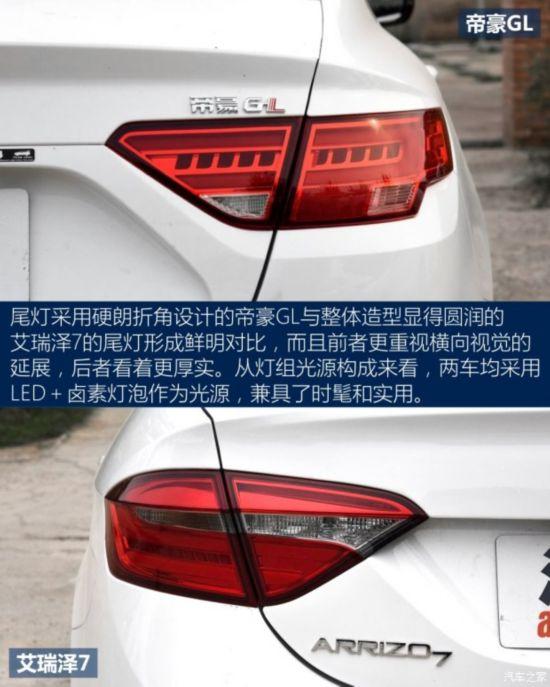 吉利汽车 帝豪GL 2017款 1.8L 自动精英型
