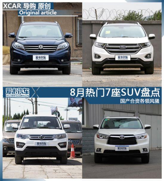 国产合资各领风骚 8月热门7座SUV
