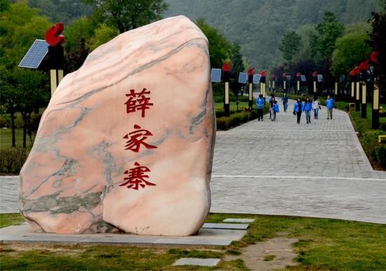 薛家寨革命旧址,如今作为红色景点被人们所熟知。杜旭涛摄