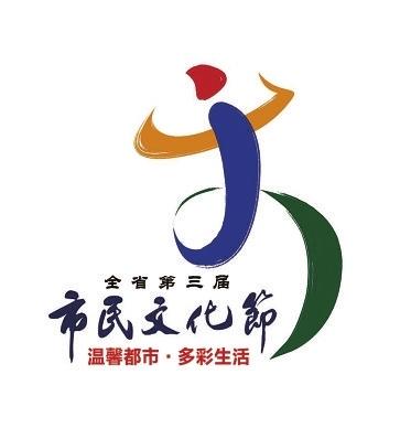 吉林省市民文化节农民文化节近期主要活动