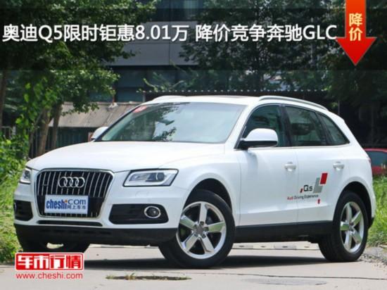 奥迪Q5限时钜惠8.01万 降价竞争奔驰GLC-图1