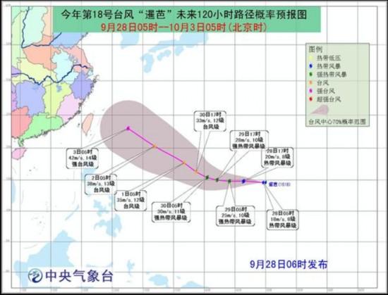 """今年第18号台风""""暹芭""""生成 向台湾东部海面靠近"""