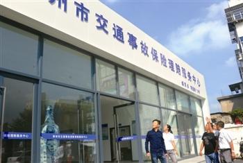 泰州市区新增一处交通事故理赔中心 29日启用