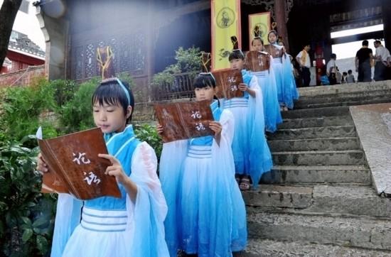 纪念孔子诞辰2567周年祭祀典礼