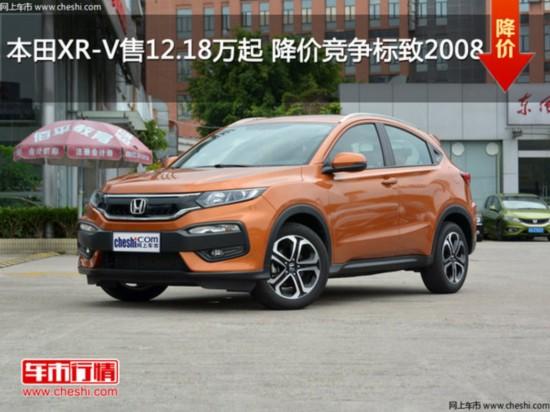 本田XR-V售12.18万起 降价竞争标致2008-图1
