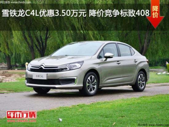 雪铁龙C4L优惠3.50万元 降价竞争标致408-图1