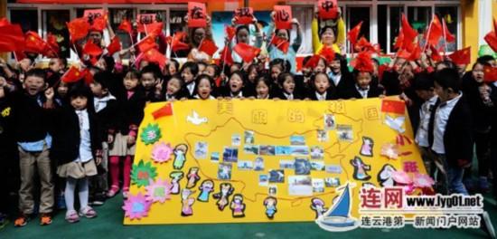 连云港一幼儿园迎国庆 幼儿挥舞国旗祝福祖国