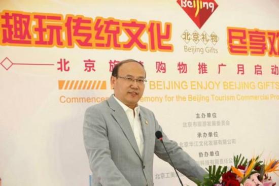 北京旅游购物推广月正式于奥林匹克公园启幕