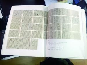 """茅盾手稿南京拍出""""天价"""" 拍卖公司被诉侵权"""