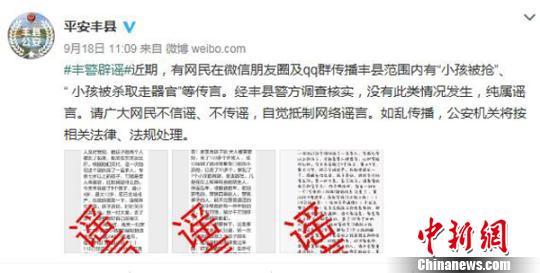 """""""开奥迪抢孩子""""续:江苏丰县男子网上散布谣言被拘留"""