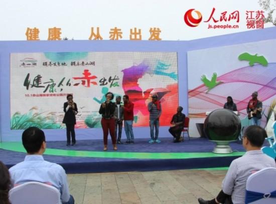 江苏赤山湖国家湿地公园国庆文体嘉年华开幕