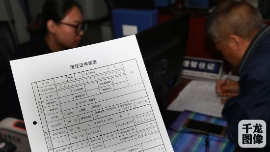 北京市开始受理居住证申请(组图)