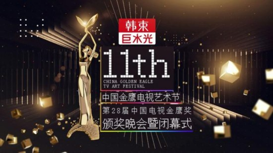 金鹰节颁奖晚会取消红毯环节 群星走时光长廊