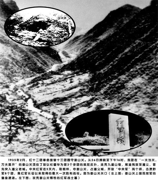 """名震三军的""""平江起义第一团"""""""