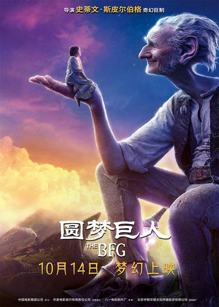 《圆梦巨人》顶尖CG动态技术既捕动作更捕情感