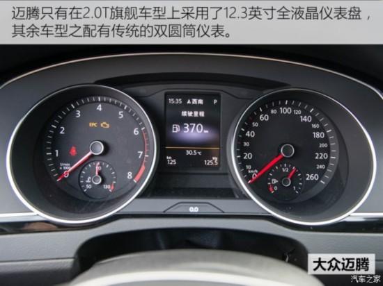 一汽-大众 迈腾 2017款 330TSI DSG 尊贵型