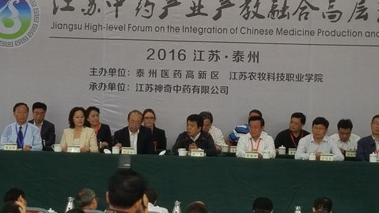 泰州举办江苏中药产业产教融合高层论坛