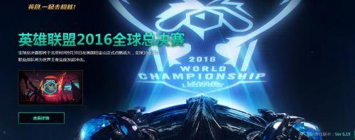 LOLS6世界总决赛小组赛直播地址 S6总决赛赛程一览