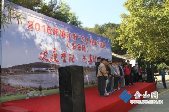 """镇江市举行""""欢度重阳、共享健康""""登山活动"""