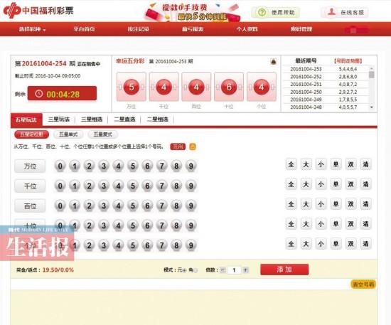 登录假冒福彩网站买彩票 两女子被骗2万多元(图)