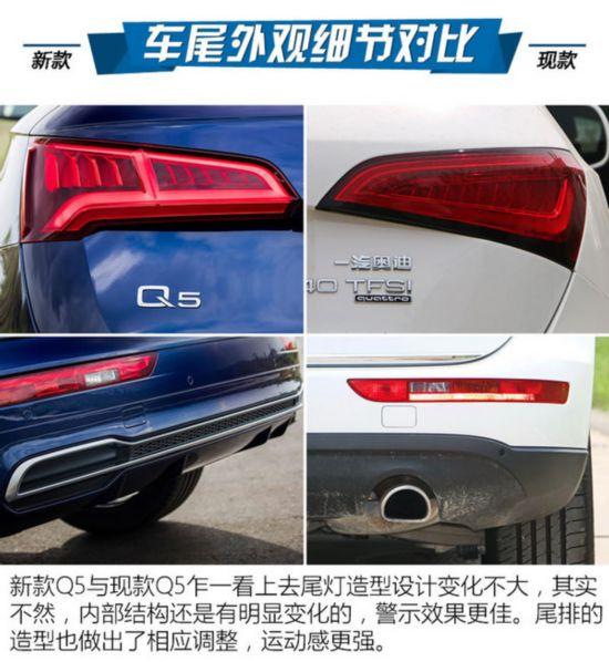 可以叫小Q7了! 奥迪Q5新老款车型对比-图5