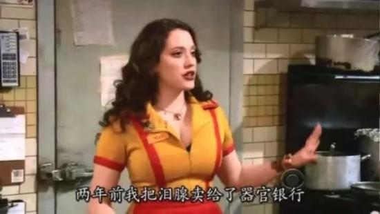 """""""破产姐妹""""第六季回归 盘点那些年我们追过的Max的毒鸡汤"""