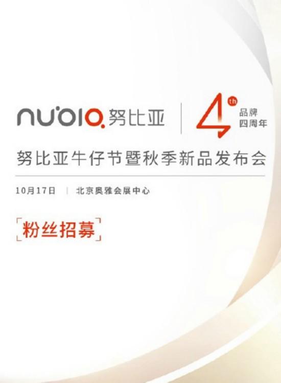 努比亚召开新品发布会:Z11 mini S或发布