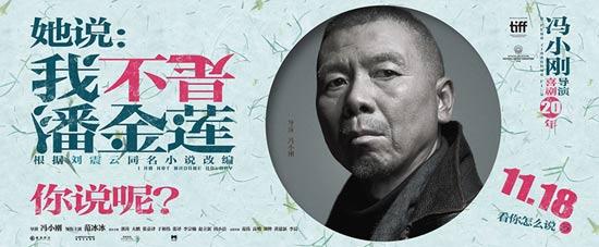 """《我不是潘金莲》曝绕圈版预告 """"老干部""""求轻虐"""
