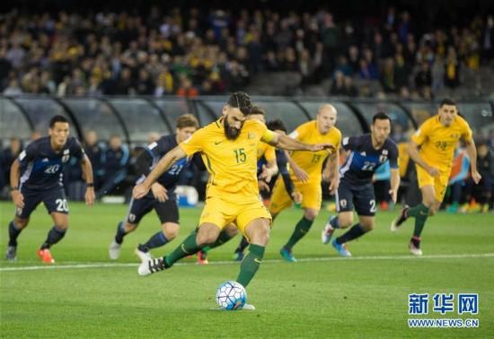 2018年世界杯预选赛亚洲区12强赛:澳大利亚平