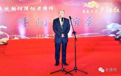 """朝阳律协老律委第五次""""重阳联谊会""""成功举办"""