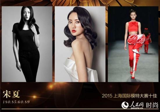 中国时尚大奖top30女模特出炉