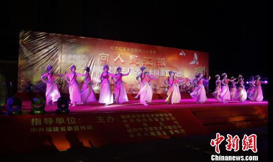 """福建文艺志愿者""""向人民汇报""""纪念红军长征胜利80周年"""