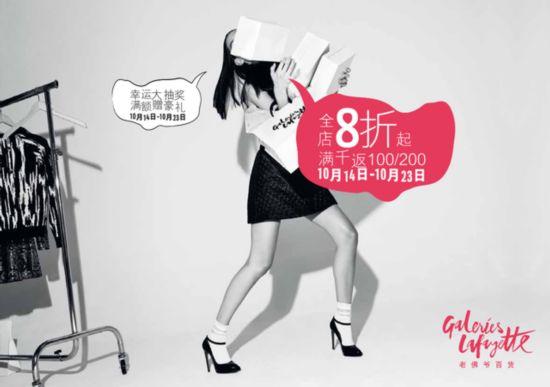 老佛爷百货中国三周年店庆热力启幕 国际名品给力优惠  购物狂欢席卷京城